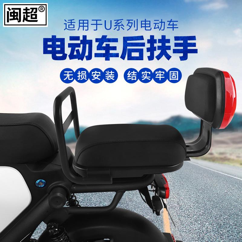 闽超适用于小牛U1c/US/U+/UQi/UQis/UQi+/G1电动车儿童后座扶手