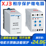 Zhengtai phase sequence protector XJ3-D pump motor 380v three-phase off-phase missing phase protector relay XJ3-G