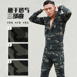 Sports suit men's thin camouflage quick-drying autumn beam feet trousers slim basketball stretch outdoor camouflage men
