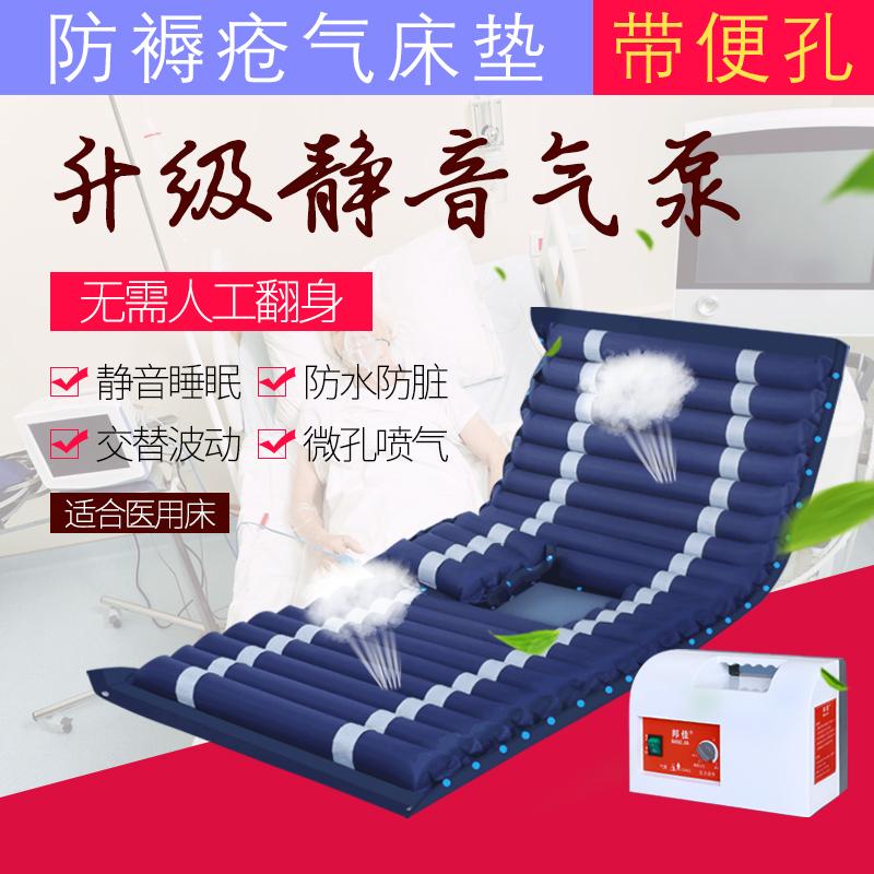 邦佳医用防褥疮气床垫单人波动充气垫床卧床老人瘫痪病人家用护理高清大图