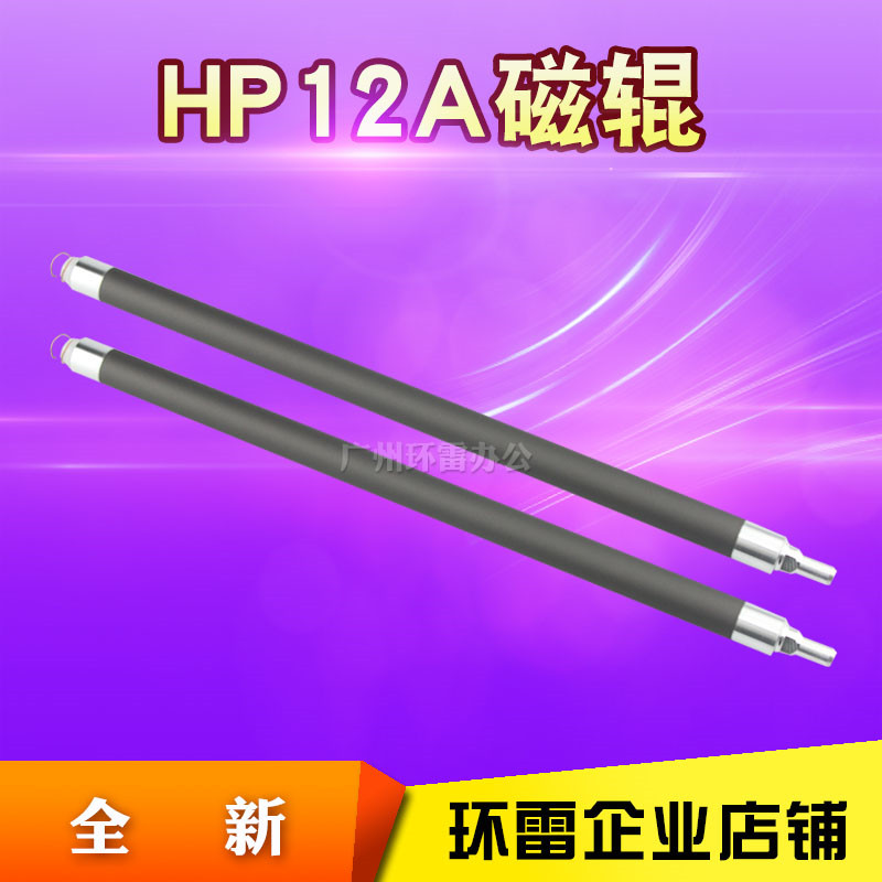适用 HP12A磁辊 HP1010磁辊 HP2612磁辊 HP1020 Q2612A M1005磁辊