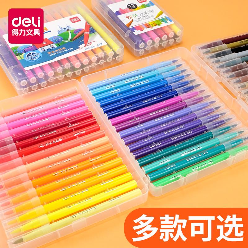 得力软头水彩笔可水洗无毒48色绘画套装儿童幼儿园小学生用彩色涂鸦画画笔美术专业书法毛笔文具24色手绘36色