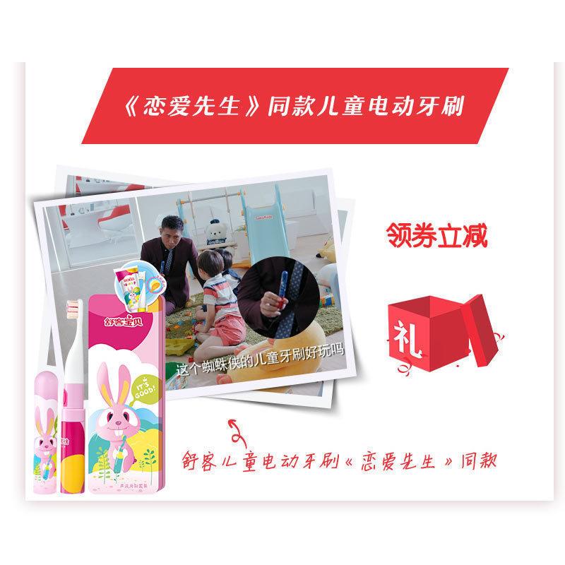 [淘寶網] 舒客舒克聲波防水兒童電動牙刷軟毛護齦 寶寶電動牙刷