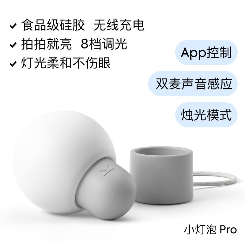 智能操控 硅胶小夜灯 无线充电可调光 pro 小灯泡 PUPUPULA 好白商店