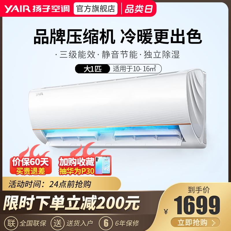 扬子/Yair 26-2006大1匹变频壁挂式冷暖空调挂机冷暖卧室静音节能