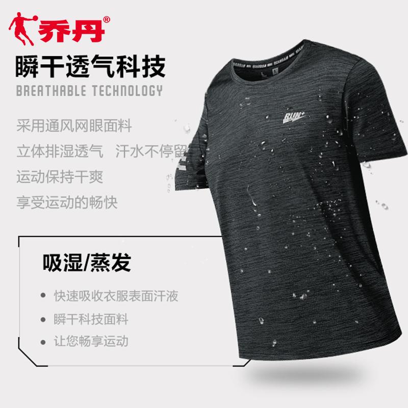 乔丹运动上衣健身2019夏季新款男装跑步运动服圆领透气T恤短袖男