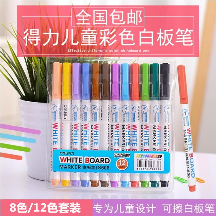 得力白板笔 水性可擦笔儿童彩色12色彩色白板笔教学绘画画板彩笔