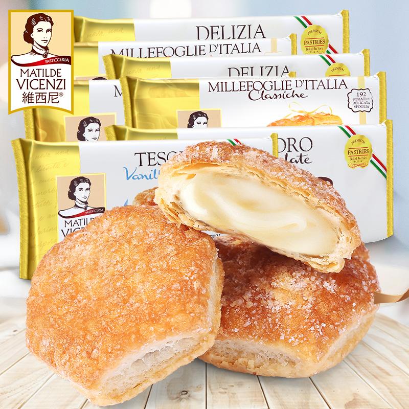 维西尼进口奶油夹心饼干散装多口味网红大泡芙酥零食小吃休闲食品