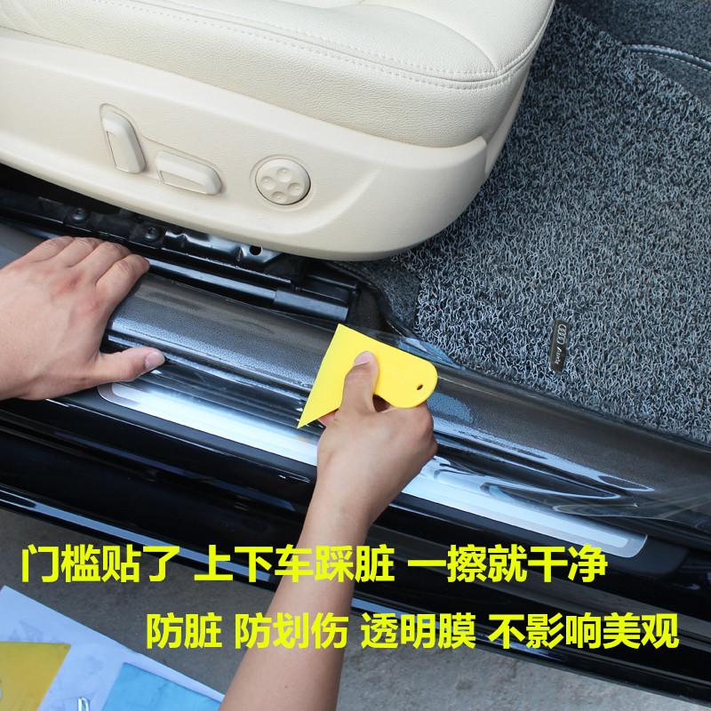 卡维特犀牛皮汽车防踢刮伤保护膜 汽车门把手贴膜仪表盘保护膜