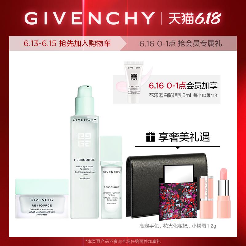 Givenchy纪梵希全新水漾活源系列沁凉上市