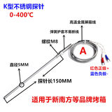 New Southern Oven Probe Thermocouple Temperature Sensor Temperature Sensor K-type Probe Setstar Hongling Yuemai