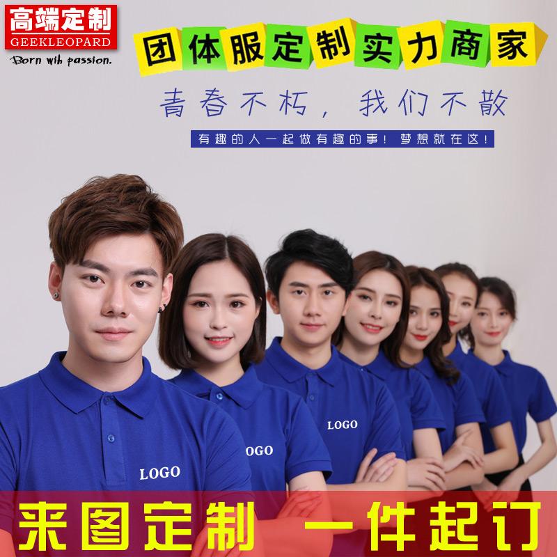 定制T恤POLO广告文化衫diy短袖印字logo企业工作衣服团队装聚会男