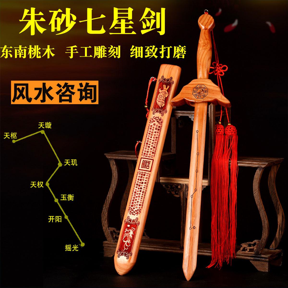 宏图好运肥城桃木剑摆件木雕挂件家居装饰品摆设雕刻双龙麒麟
