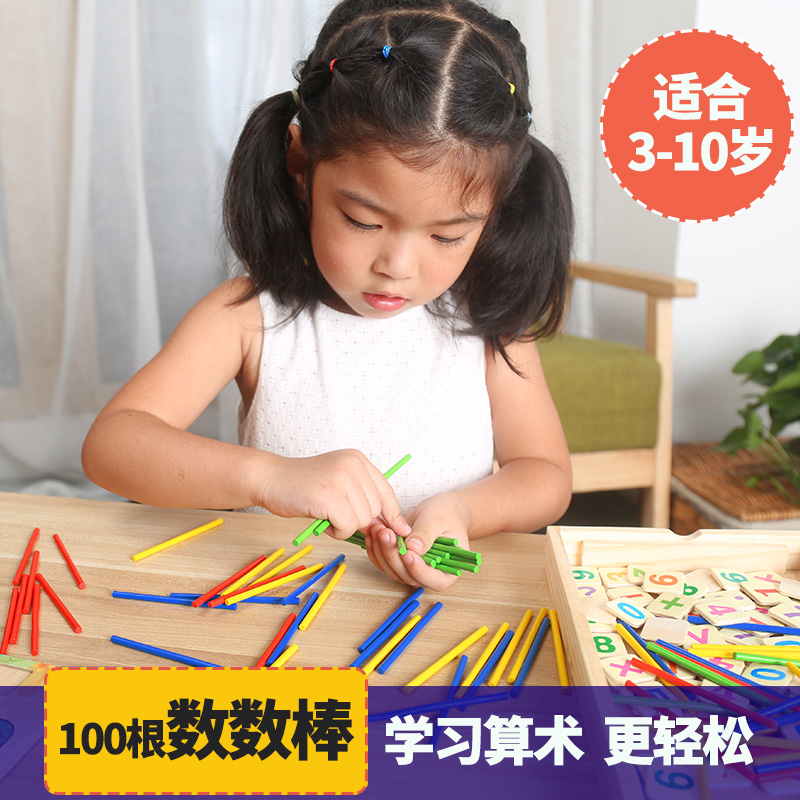 儿童数数棒数学棒算术棒算数棒小棒幼儿园小学数学教具算术玩具