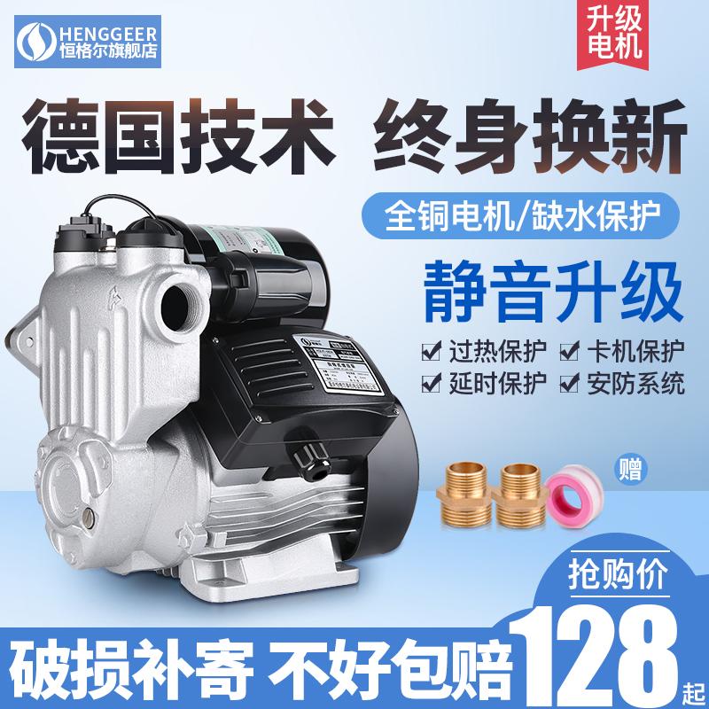 吸水泵 220V 自吸泵家用全自動靜音增壓泵自來水管道泵加壓泵抽水機