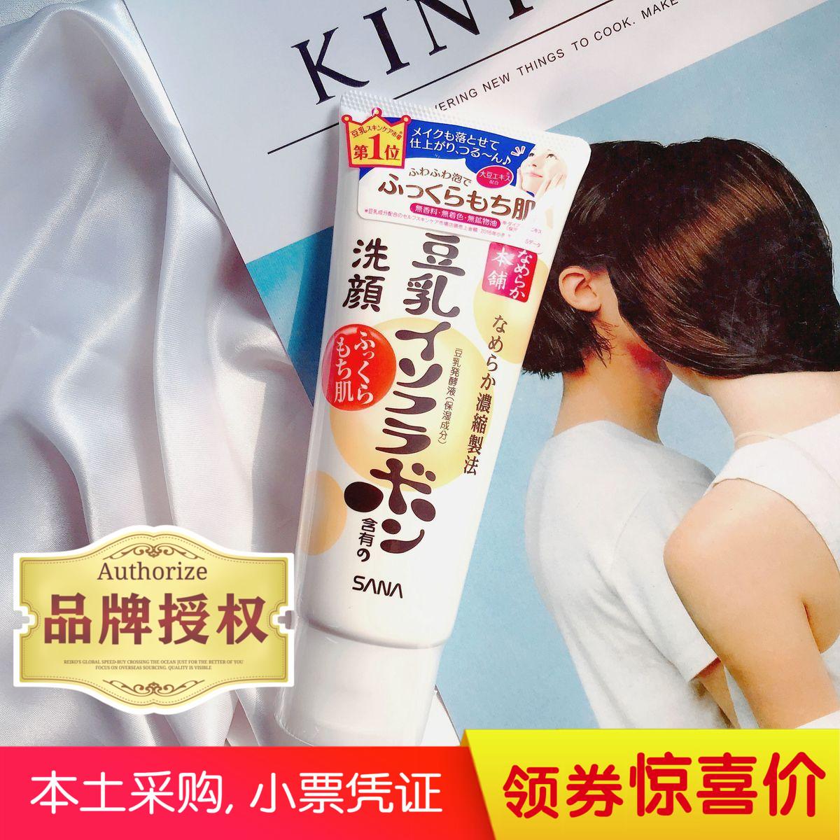 SANA豆乳洗面奶溫和清爽卸妝超乾淨潔面過敏肌孕婦可用150g日本