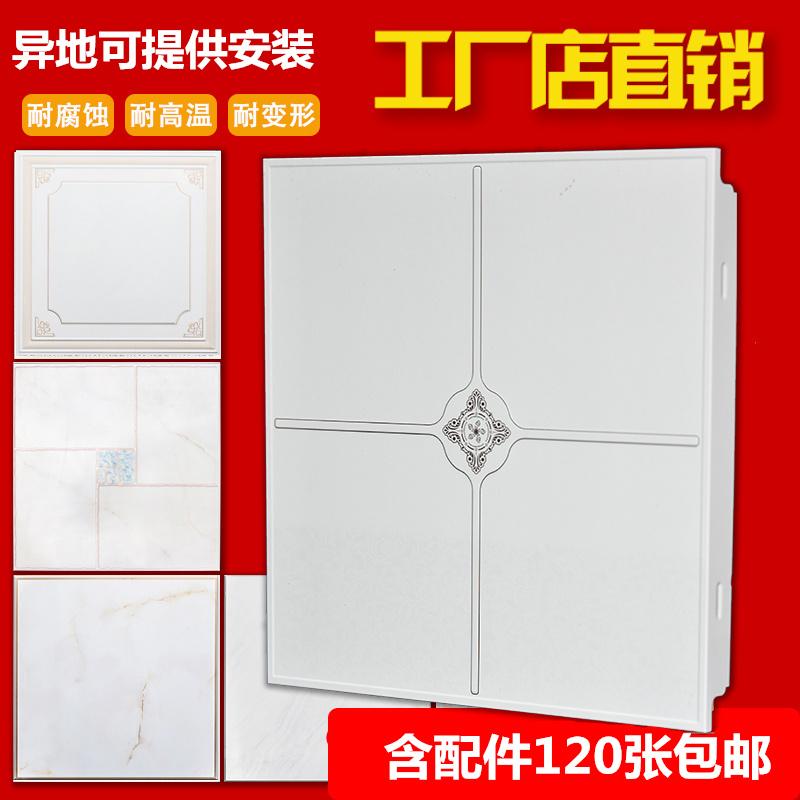 模块全套抗油污天花板 0.7 0.4 厨房卫生间客厅阳台 集成吊顶铝扣板