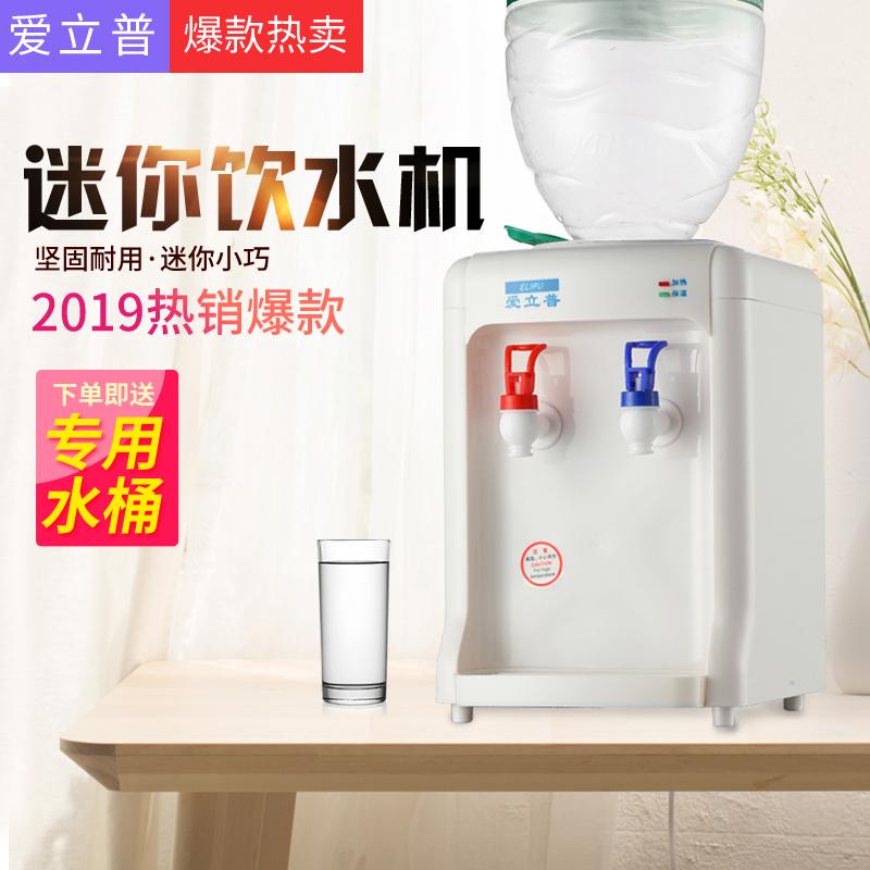 迷你飲水機可加熱臺式水機迷你小型飲水機家用包郵配2.5L-5L水桶