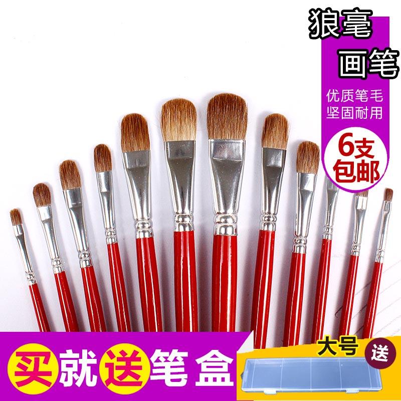 狮牌狼毫水粉画笔套装颜料笔排笔画笔水彩画笔单支丙烯画笔油画笔
