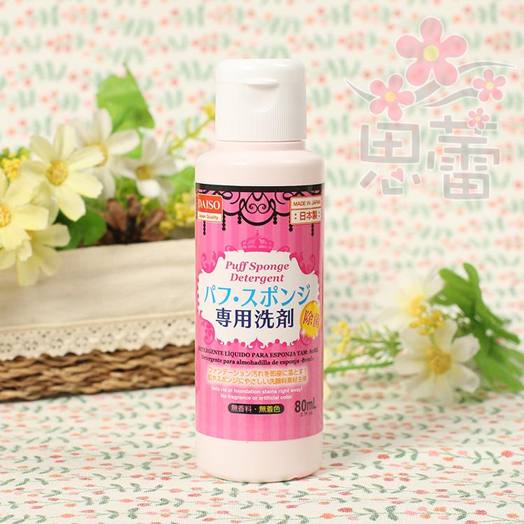 日本Daiso大創美妝蛋清洗劑海綿蛋氣墊粉撲清潔液化妝工具葫蘆棉