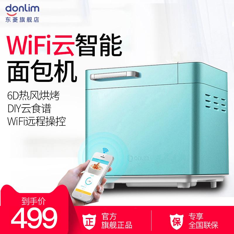 Donlim/東菱 DL-4706W 家用全自動多功能雲智慧麵包機撒果料和麵