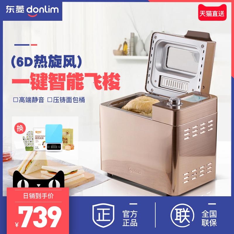 Donlim/東菱 BM1352B-3C 多功能家用全自動麵包機不鏽鋼果餡麵包