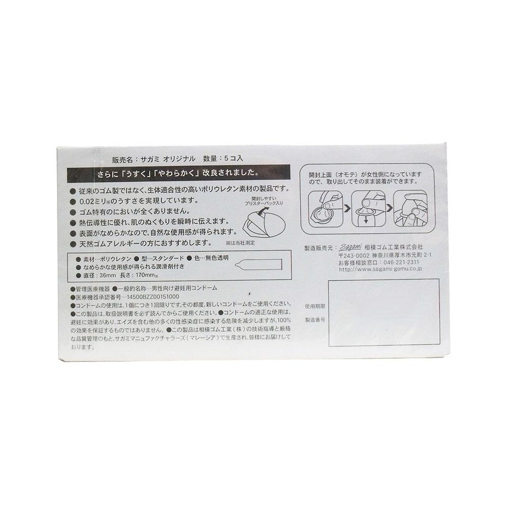 【直营】日本进口相模002超薄安全套5只装sagami