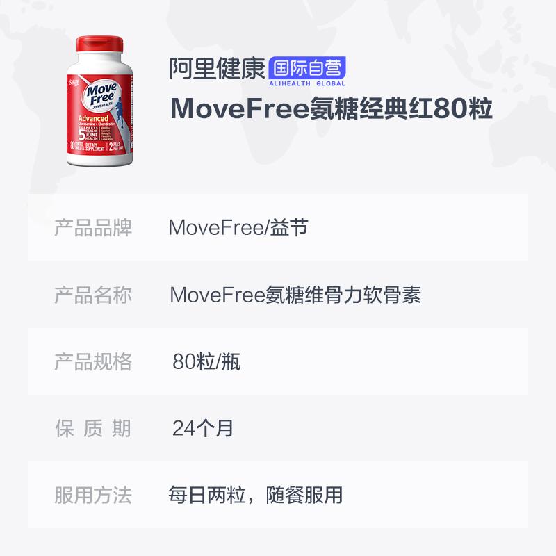 美国进口 Schiff MoveFree氨基葡萄糖维骨力 氨糖软骨素红瓶80粒