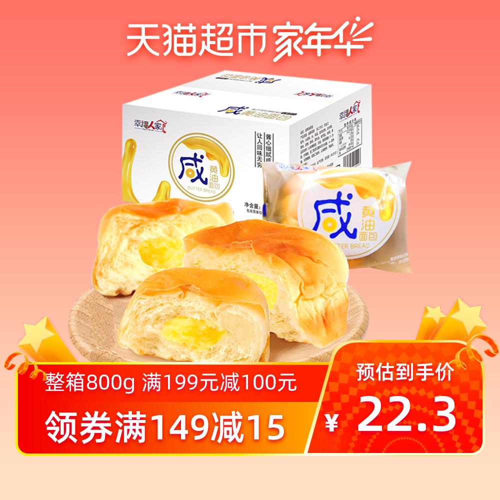 幸福人家咸蛋黄面包整箱800g营养早餐口袋吐司手撕面包网红糕点心