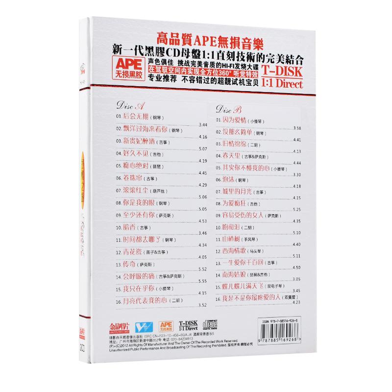 正版抒情轻音乐cd光盘华语情歌纯乐器钢琴