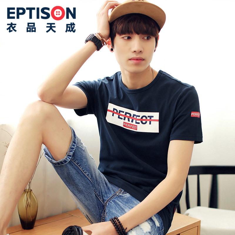 衣品天成男士短袖T恤夏季男装半袖衣服潮流韩版修身纯棉潮牌体恤
