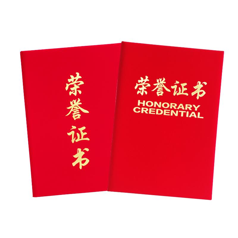 荣誉证书外壳套制作定做内芯打印获奖状聘书培训结业证书封皮批发