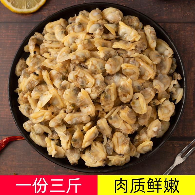 花甲肉新鲜冰冻海鲜蛤蜊肉冷冻花蛤肉商用3斤蚬子肉生鲜嘎啦肉哈