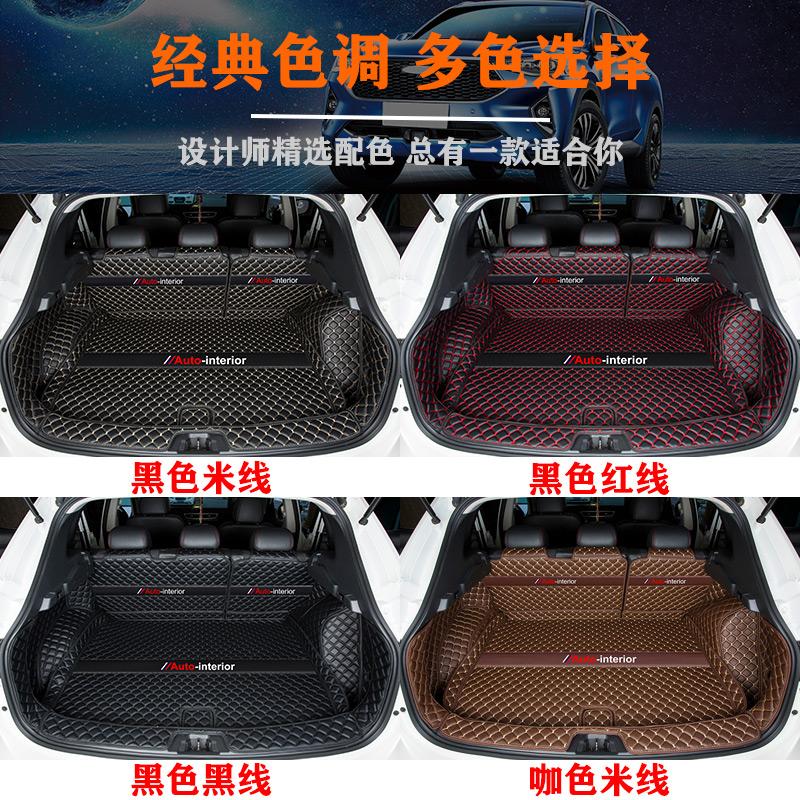 哈弗F7后备箱垫全包围专用20款19哈佛f7x汽车内饰改装饰配件用品