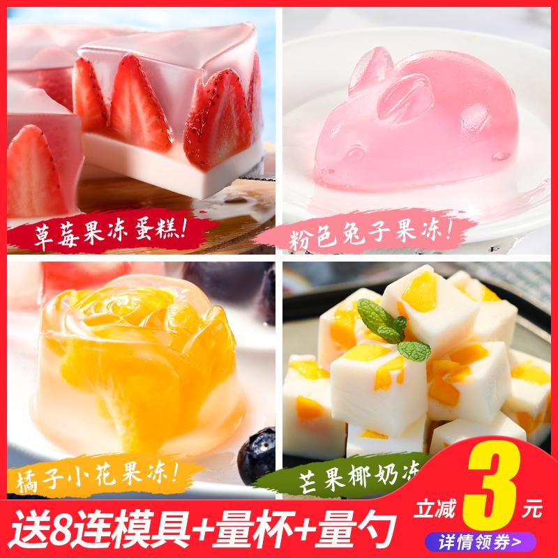 白凉粉粉儿家用自制儿童食用做果冻正品专用无仙草的模具品牌添加