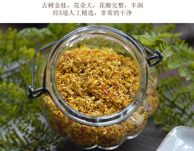 500g 桂花茶干桂花手工精选广西桂林农家天然金桂花花草茶食用散装