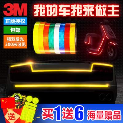 3M汽车反光条贴摩托车电动自行车身装饰个性夜光轮廓创意改装车贴
