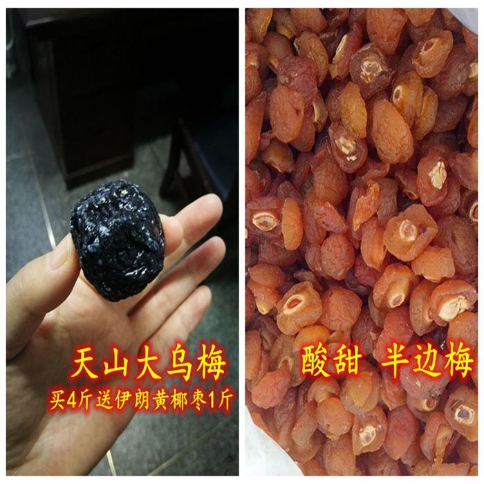新疆特产天山乌梅特级500g*2大乌梅干番茄酸梅子蜜饯果干袋装零食