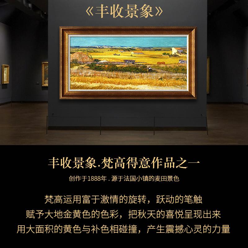 手繪梵高豐收油畫歐式印象派抽象裝飾畫客廳沙發背景墻畫世界名畫