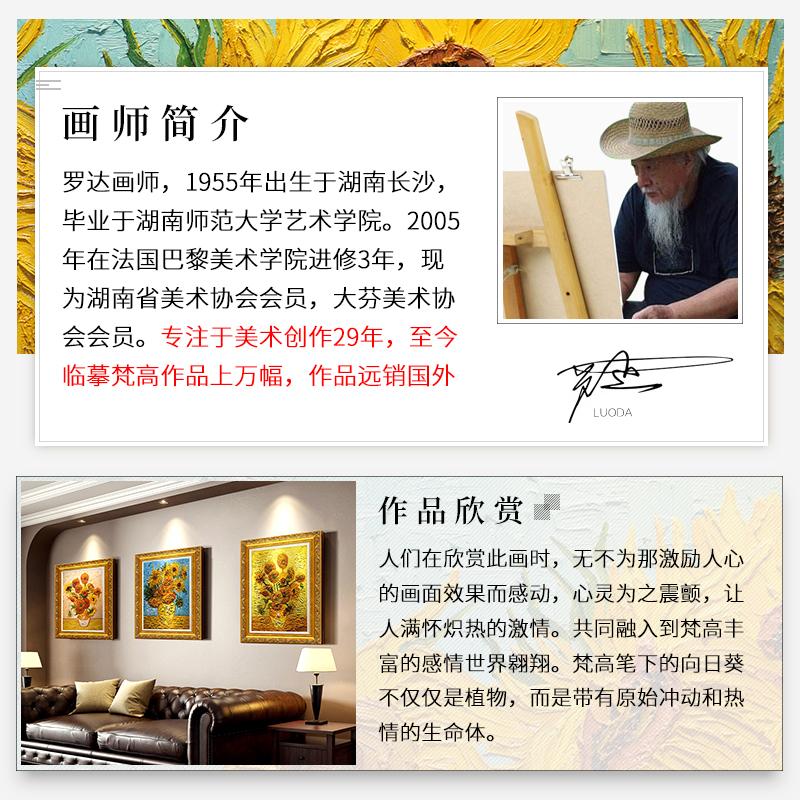 梵高油畫向日葵客廳裝飾畫歐式花卉作品世界名畫玄關壁畫酒店掛畫