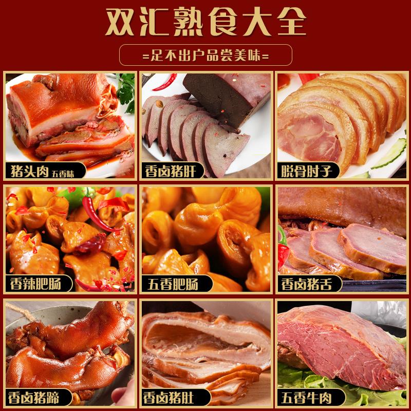 双汇卤猪头肉卤味即食猪蹄肉食熟食真空五香猪肝大肠猪脸肘子猪肚