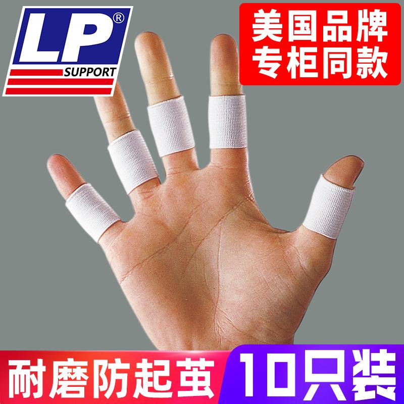 美國LP645護指套籃球護手指網球排球健身專業指關節防護運動繃帶