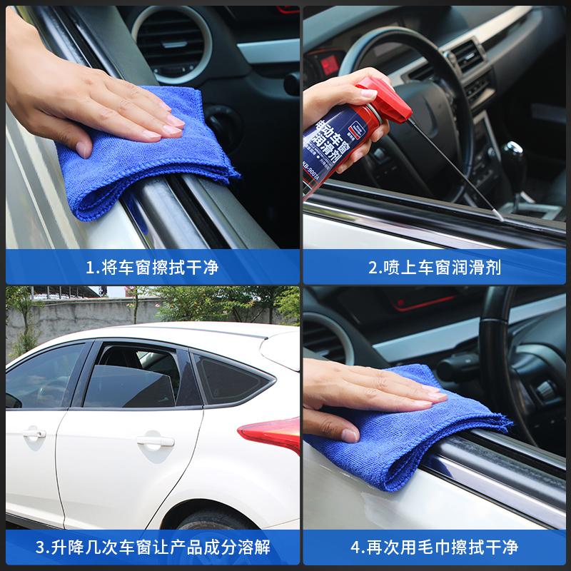 固特威电动车窗润滑剂汽车天窗玻璃升降车门专用异响消除润滑油剂