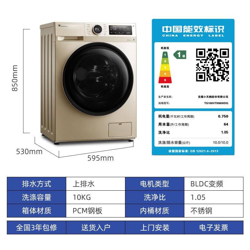 TG100VT096WDG 智能变频静音 kg 公斤 10 小天鹅滚筒洗衣机全自动家用
