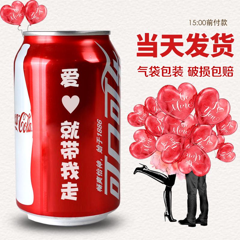 可口可乐易拉罐定制求婚表白生日礼物抖音同款订做可乐
