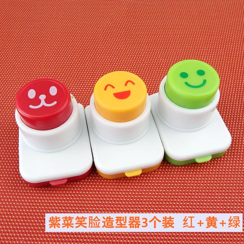 紫菜笑脸造型器3个装表情压花器海苔夹做寿司饭团工具便当DIY模具