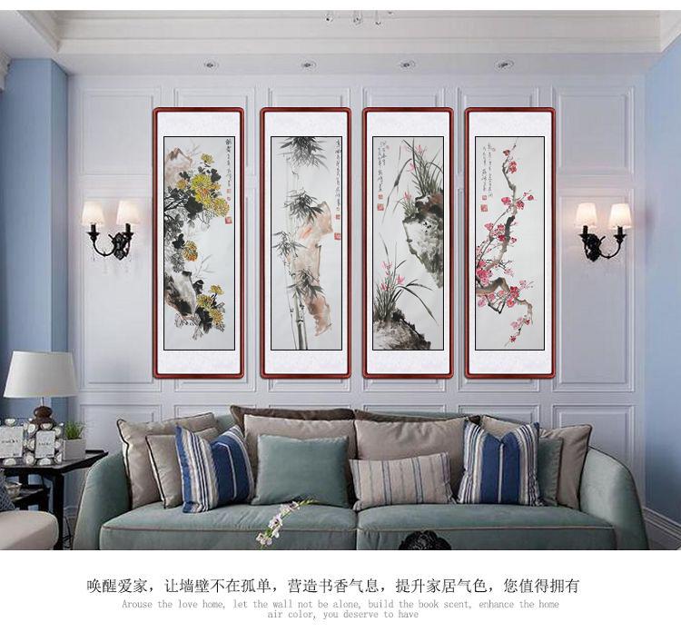 名家手繪梅蘭竹菊水墨畫中式國畫花鳥畫四條屏客廳裝飾畫餐廳掛畫