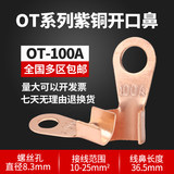 Nose, mouth and nose opening 100A copper wire copper nose copper connectors 10-25 square Ot terminal lug 30