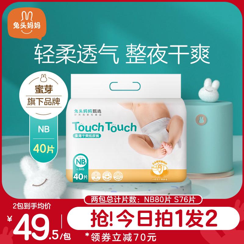 兔头妈妈甄选touch纸尿裤超薄透气婴儿宝宝尿不湿尿片夏NB2包80片