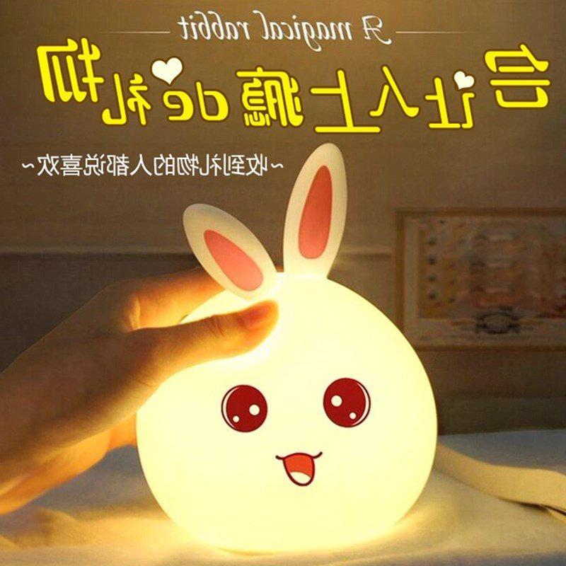 萌兔硅胶灯七彩可爱兔子小夜灯插电床头灯创意梦幻一拍变色兔子灯
